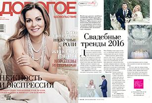 «Дорогое удовольствие» Воронеж, март 2016