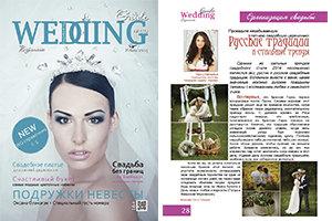 «Wedding Guide» Воронеж, июль 2014