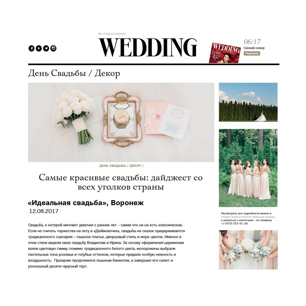 «Wedding», Август 2017