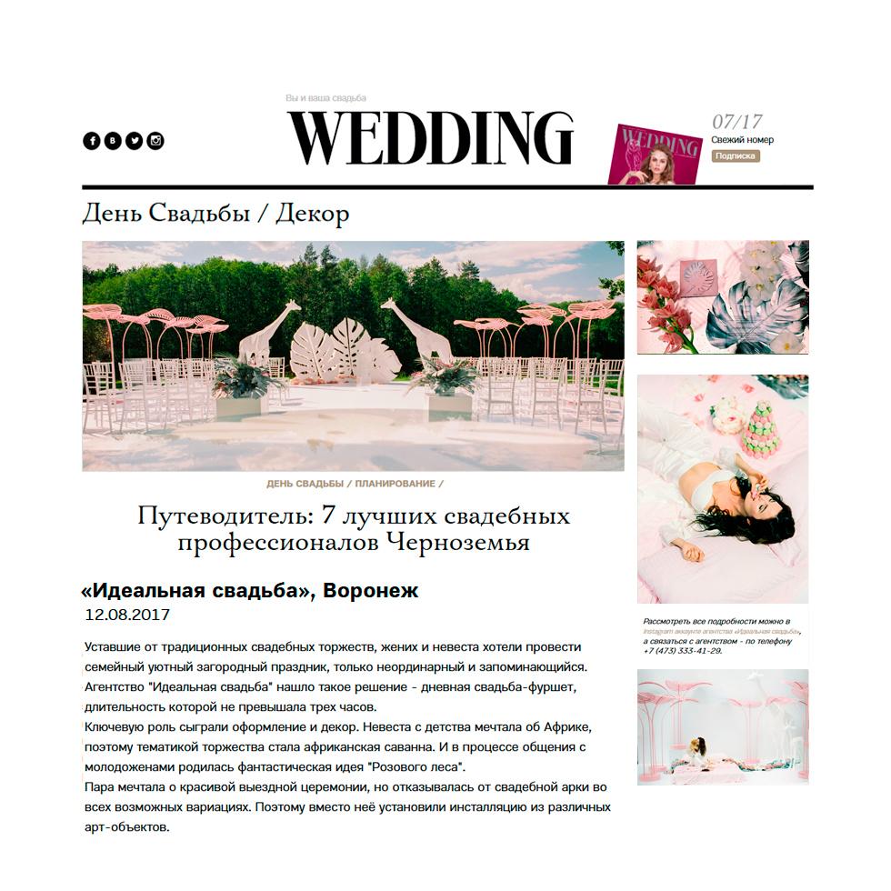 «Wedding», Сентябрь 2017