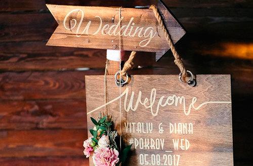 Как подготовиться к свадьбе самостоятельно?