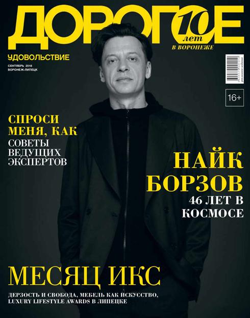 Дорогое удовольствие Воронеж