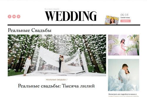 «Wedding», Июнь 2018