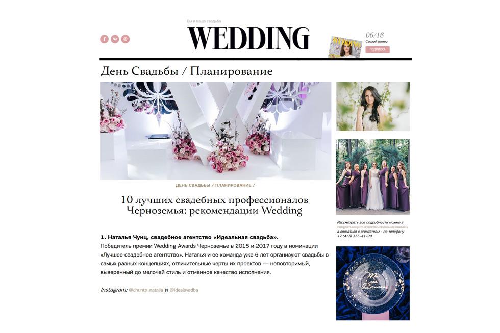 Идеальная свадьба Воронеж