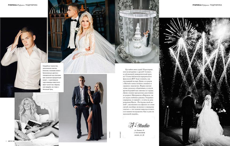 Идеальная свадьба в журнале Дорогое удовольствие