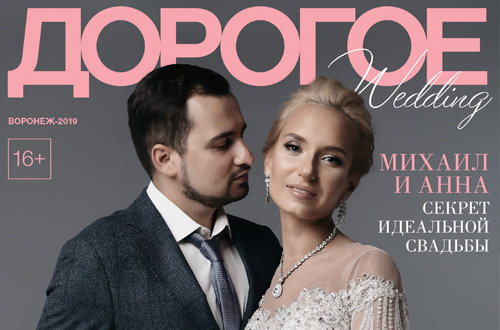 «Дорогое Wedding», Апрель 2019