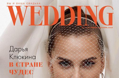 «Wedding», декабрь 2019