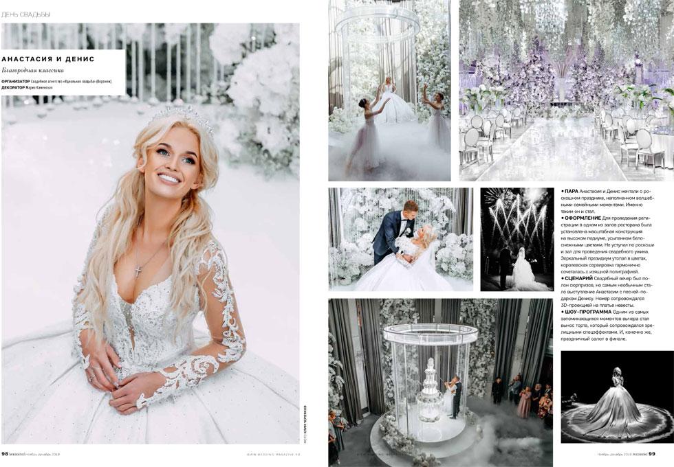 Идеальная свадьба в журнале Wedding