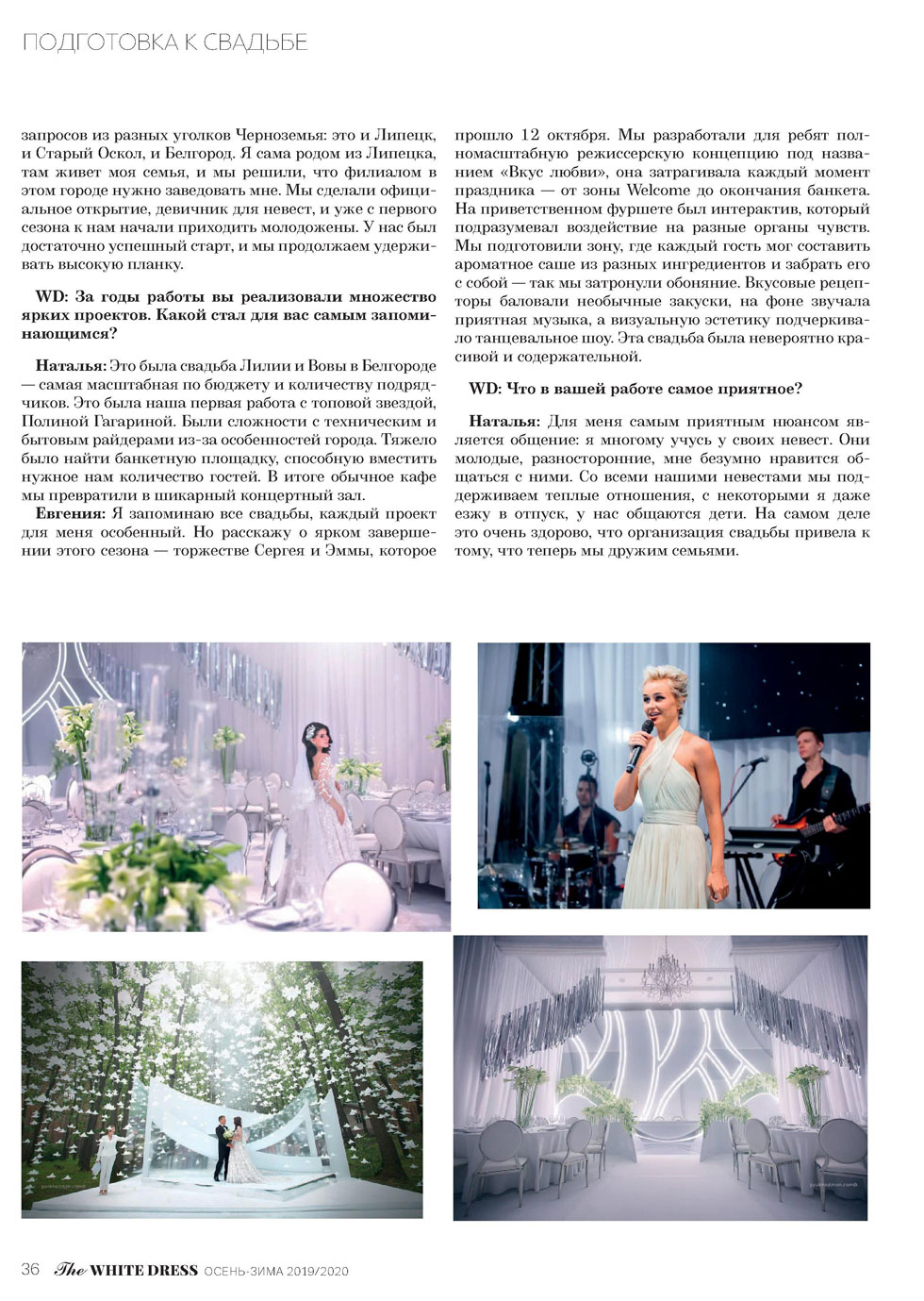 Идеальная свадьба в журнале The White Dress